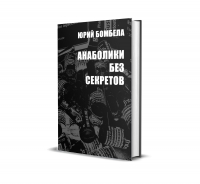 "Книга Ю.Бомбелы ""Анаболики без секретов"""